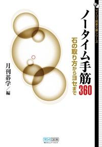 ノータイム手筋360 石の取り方からヨセまで-電子書籍