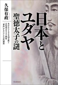 日本とユダヤ 聖徳太子の謎-電子書籍
