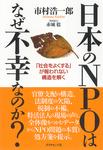 日本のNPOはなぜ不幸なのか?-電子書籍