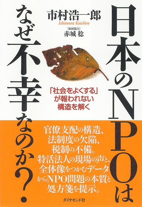 日本のNPOはなぜ不幸なのか?拡大写真