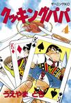 クッキングパパ(4)-電子書籍