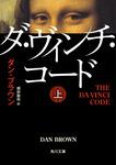 ダ・ヴィンチ・コード(上)-電子書籍
