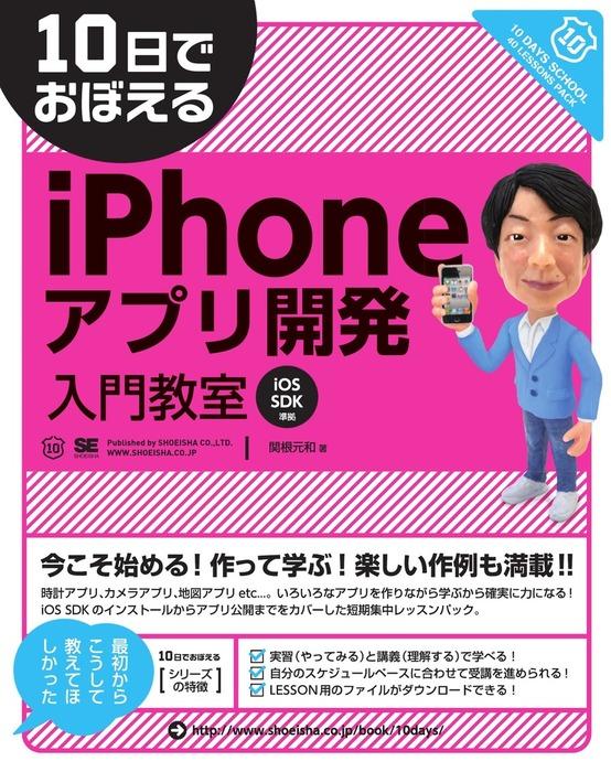 10日でおぼえるiPhoneアプリ開発入門教室拡大写真