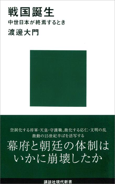 戦国誕生 中世日本が終焉するとき拡大写真