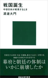 戦国誕生 中世日本が終焉するとき-電子書籍