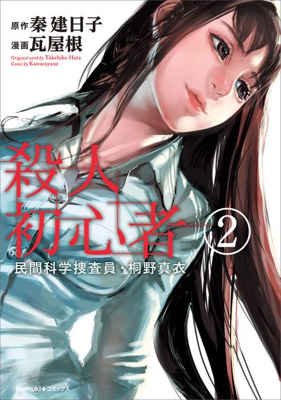 民間科学捜査員・桐野真衣 殺人初心者(2)-電子書籍