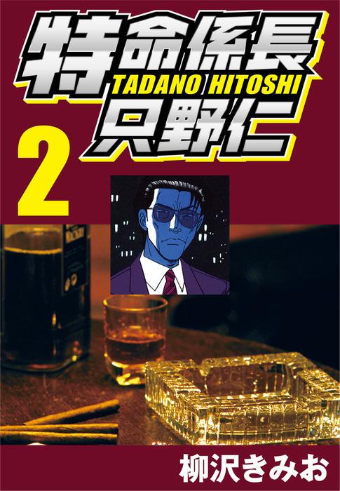 特命係長只野仁 2-電子書籍-拡大画像