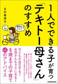1人でできる子が育つ「テキトー母さん」のすすめ-電子書籍