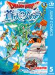 ドラゴンクエスト 蒼天のソウラ 5-電子書籍