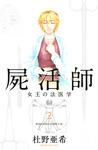 屍活師 女王の法医学(2)-電子書籍
