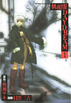 低俗霊DAYDREAM(1)-電子書籍