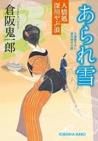人情処 深川やぶ浪(光文社文庫)
