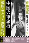 宮脇俊三 電子全集7 『中国火車旅行/韓国・サハリン鉄道紀行』-電子書籍