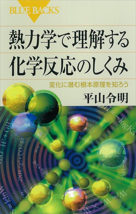 熱力学で理解する化学反応のしくみ 変化に潜む根本原理を知ろう-電子書籍-拡大画像
