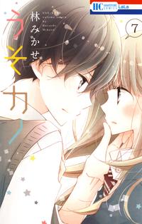 うそカノ 7巻-電子書籍
