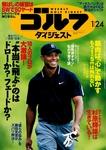 週刊ゴルフダイジェスト 2017/1/24号-電子書籍