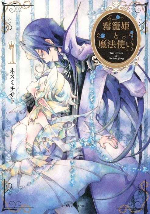 霧籠姫と魔法使い(1)-電子書籍-拡大画像