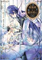 霧籠姫と魔法使い(ARIA)