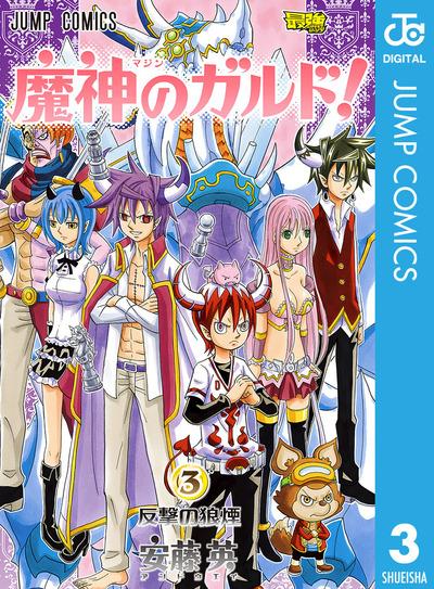 魔神のガルド! 3-電子書籍