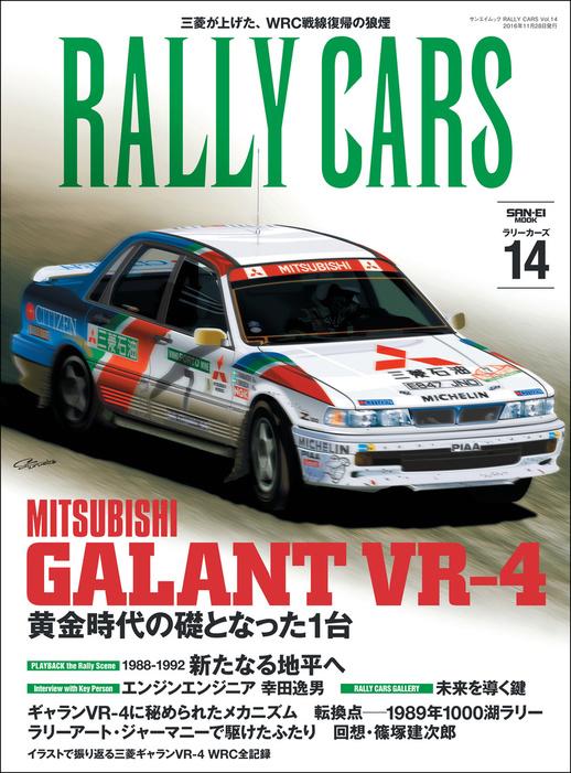 RALLY CARS Vol.14拡大写真