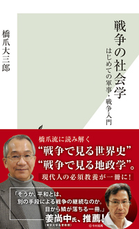 戦争の社会学~はじめての軍事・戦争入門~