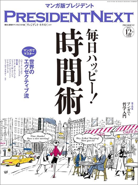 PRESIDENT NEXT Vol.9拡大写真