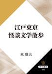 江戸東京怪談文学散歩-電子書籍