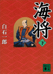 海将(下)-電子書籍