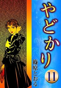 やどかり (11) 帰らざる道-電子書籍