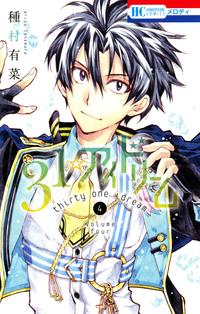 31☆アイドリーム 4巻-電子書籍