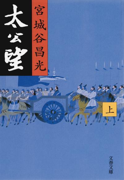 太公望(上)-電子書籍