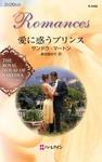 愛に惑うプリンス-電子書籍