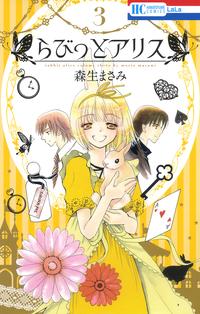 らびっとアリス 3巻-電子書籍