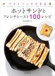 フライパンでできる ホットサンドとフレンチトースト100レシピ-電子書籍