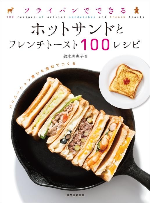 フライパンでできる ホットサンドとフレンチトースト100レシピ拡大写真