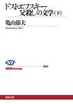 ドストエフスキー 父殺しの文学 (下)-電子書籍