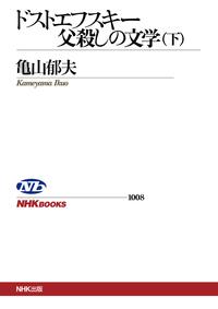 ドストエフスキー 父殺しの文学 (下)