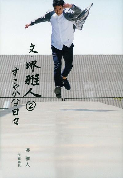文・堺雅人2 すこやかな日々-電子書籍