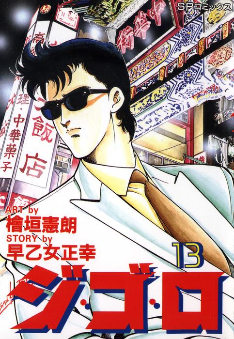 ジ・ゴ・ロ (13)-電子書籍-拡大画像