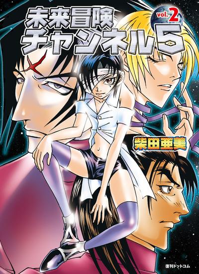 未来冒険チャンネル5 Vol.2-電子書籍