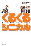 くるくるシニカル-電子書籍