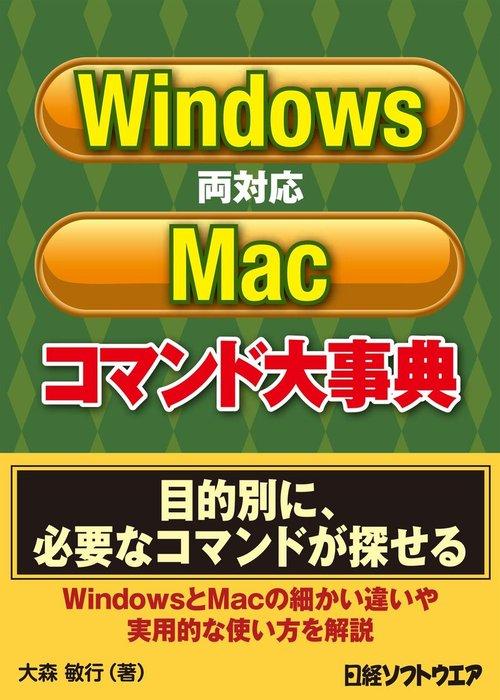 Windows/Mac両対応コマンド大事典(日経BP Next ICT選書)-電子書籍-拡大画像