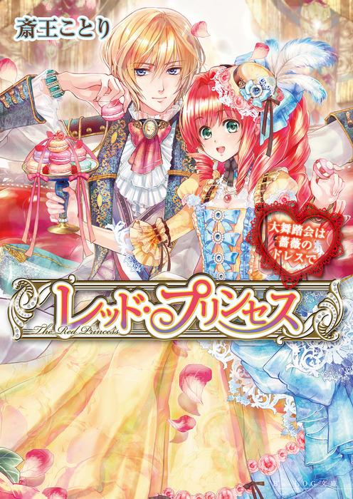 レッド・プリンセス2 大舞踏会は薔薇のドレスで拡大写真