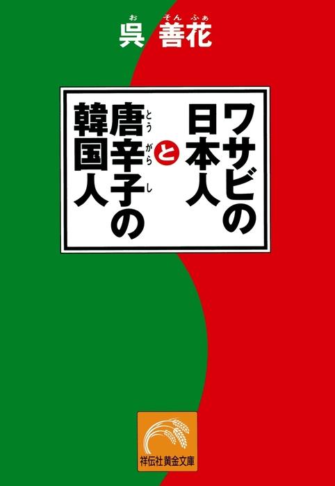 ワサビの日本人と唐辛子の韓国人-電子書籍-拡大画像