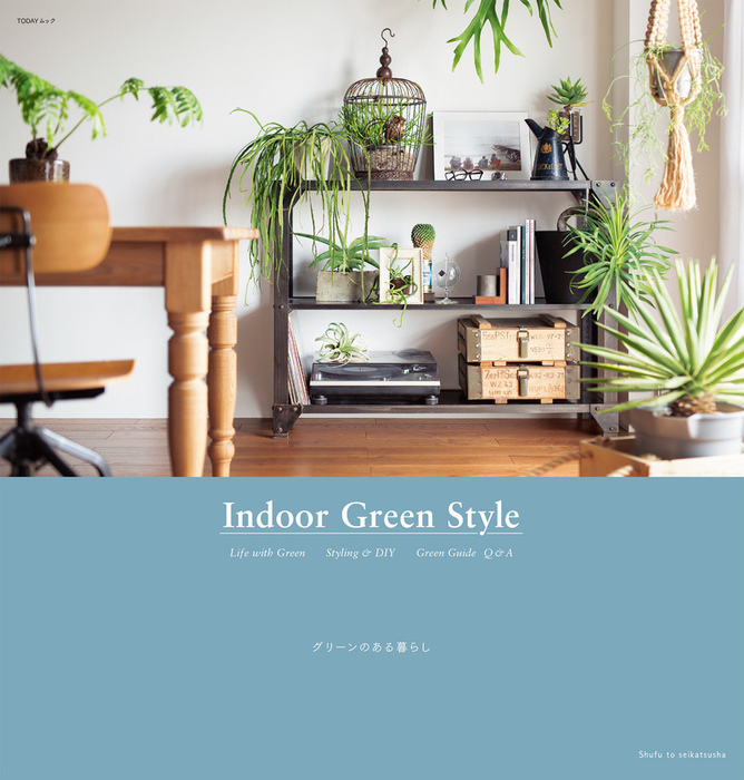 Indoor Green Style グリーンのある暮らし-電子書籍-拡大画像