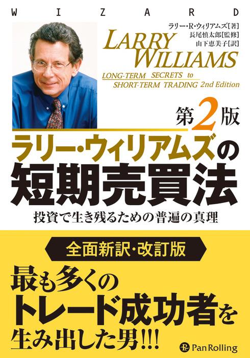 ラリー・ウィリアムズの短期売買法 【改定第2版】拡大写真