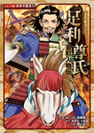 コミック版 日本の歴史 室町人物伝 足利尊氏-電子書籍