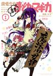 魔法少女部まどか☆マギカ 1巻-電子書籍