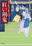中條流不動剣 一 紅い剣鬼-電子書籍