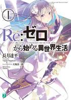 Re:ゼロから始める異世界生活(MF文庫J)